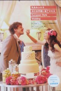 European Style Wedding