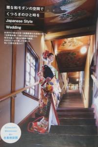 Japanese Style Wedding promo