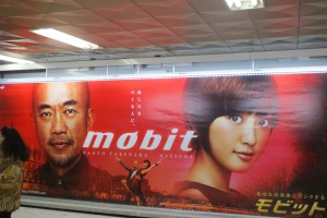 Mobit ad, Shibuya Station