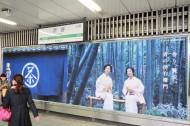 Suntory Ad, Shibuya Station